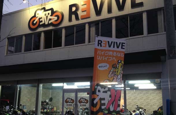 Vape Cafe Revive(リバイブ)